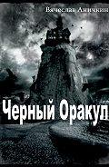 Вячеслав Аничкин - Черный Оракул