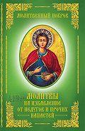 Сборник -Молитвенный покров. Молитвы на избавление от недугов и прочих напастей