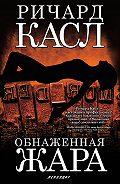 Ричард Касл -Обнаженная жара