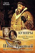 Сергей Нечаев -Иван Грозный. Жены и наложницы «Синей Бороды»