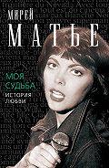 Мирей Матье -Моя судьба. История Любви