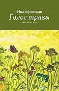 Ива Афонская -Голос травы. Шестая книга стихов