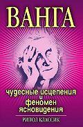 Ирина Некрасова -Ванга. Чудесные исцеления и феномен ясновидения