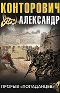 Александр Конторович - Прорыв «попаданцев»