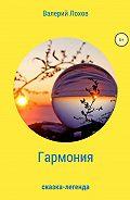 Валерий Владимирович Лохов -Гармония