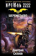 Дмитрий Силлов - Кремль 2222. Шереметьево