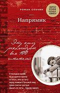 Роман Сенчин - Напрямик (сборник)