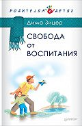 Дима Зицер -Свобода от воспитания