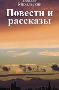 Вацлав Михальский -Собрание сочинений в десяти томах. Том первый. Повести и рассказы
