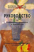 Евгений Черносвитов -РУКОВОДСТВО по социальной медицине и психологии. Часть первая
