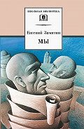 Евгений Замятин - Мы (сборник)