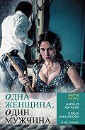 Елена Касьян - Одна женщина, один мужчина (сборник)