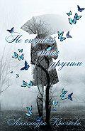 Александра Андреевна Крючкова - Не отдавай меня другим