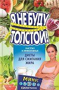 Елизавета Коротяева - Я не буду толстой! Быстрые и эффективные диеты для сжигания жира