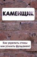 Илья Мельников - Как укрепить стены или усилить фундамент