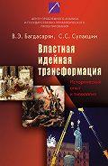 В. Э. Багдасарян -Властная идейная трансформация: исторический опыт и типология