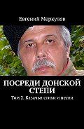 Евгений Меркулов -Посреди донской степи
