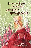 Екатерина Коути, Елена Клемм - Заговор призраков