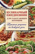 Сергей Самсонов -Кулинарный ежедневник для работающих женщин. Простые рецепты на каждый день