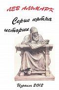 Лев Альтмарк -Серые пятна истории