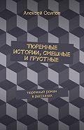 Алексей Осипов -Тюремные истории, смешные игрустные