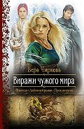Вера Чиркова -Виражи чужого мира