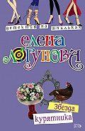 Елена Логунова - Звезда курятника