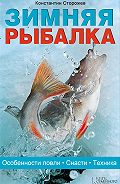 Константин Сторожев -Зимняя рыбалка. Особенности ловли. Снасти. Техника