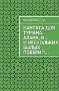 Виталий Пажитнов -Кантата для тумана, Алана, и… инескольких былых поверий…