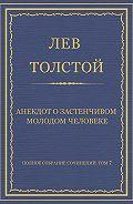 Лев Толстой - Полное собрание сочинений. Том 7. Произведения 1856–1869 гг. Анекдот о застенчивом молодом человеке
