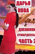 Дарья Кова -Дневники стюардессы. Часть 2