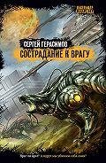 Сергей Герасимов -Сострадание к врагу