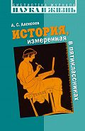 Александр Алексеев -История, измеренная в пятиклассниках. Не только для двенадцатилетних