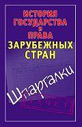 Светлана Князева - История государства и права зарубежных стран. Шпаргалки