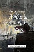 Галина Маркус -Любить актёра. киносценарий, 2часть