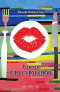 Ринат Валиуллин -Стихи для гурманов