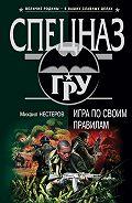 Михаил Нестеров - Игра по своим правилам