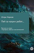 Игорь Марков -Пей за наших ребят…