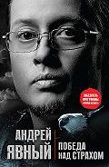 Андрей Явный - Победа над страхом