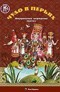 Алена Каримова -Чудо в перьях. Мордовские народные сказки