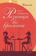 Анна Бабяшкина -Разница во времени