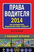 Дмитрий Усольцев -Права водителя 2014. Как противостоять недобросовестному гаишнику? С таблицей штрафов