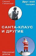 Сергей Саканский -Санта-Клаус и другие