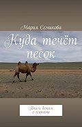 Мария Семикова -Куда течёт песок. Книги детям опланете