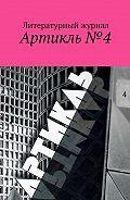Коллектив авторов -Артикль.№4 (36)