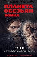 Грег Кокс -Планета обезьян. Война