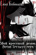 Елена Бабинцева -Мой крестный демон. Война Третьего мира
