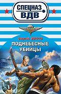 Сергей Зверев -Поднебесные убийцы