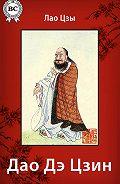 Лао-цзы -Дао Дэ Цзин