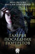 Лена Обухова -Галерея последних портретов